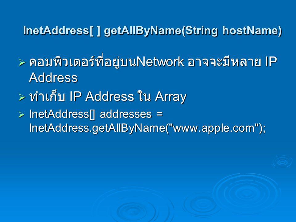 InetAddress[ ] getAllByName(String hostName)